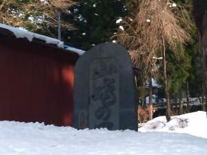 山姥の里の石碑