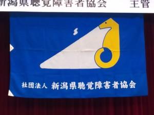 新潟県聴覚障害者協会の旗
