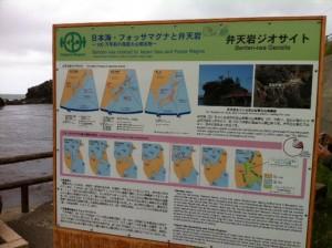 弁天岩ジオパーク