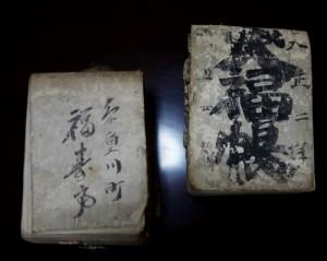 customer file (Fukujutei)